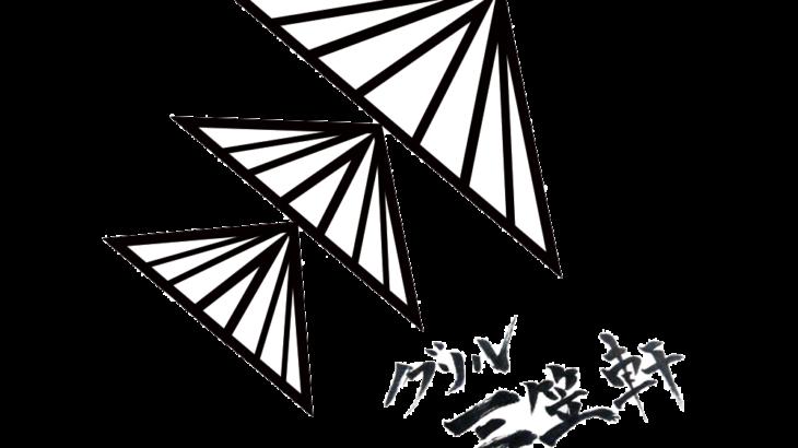 三笠軒のロゴ