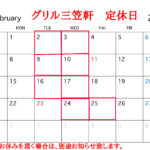 2月の営業カレンダー
