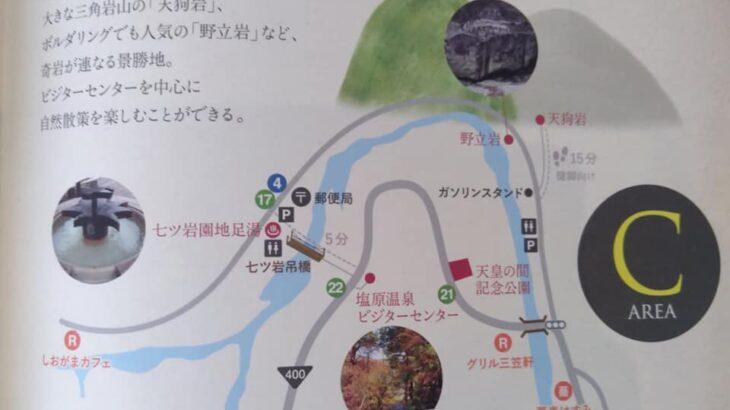 塩原温泉郷の観光マップに掲載されました!