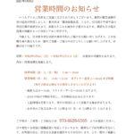 営業時間について【3/8〜】