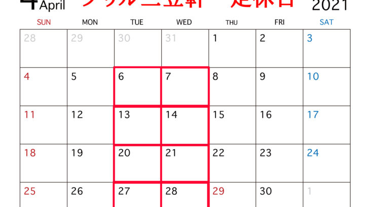 4月の営業方針