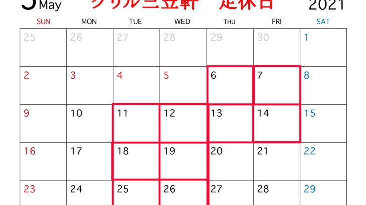 5月の営業カレンダー・感謝の言葉