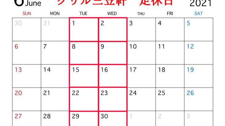 六月の営業カレンダー