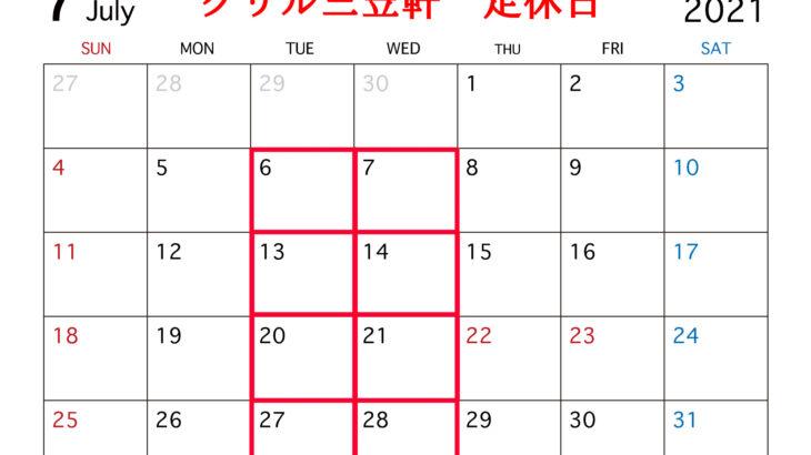 7月の営業カレンダーと時短営業のお知らせ
