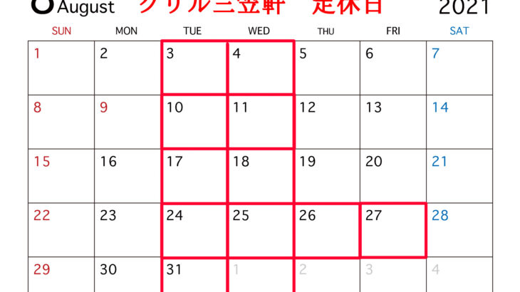 8月の営業カレンダーと時短営業のお知らせ