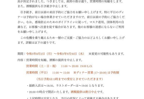 緊急事態宣言延長(21′ 9月)の対応について